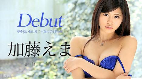 【カリビアンコム】Debut Vol 34 ~夢を追い続ける二十歳のアイドル娘~ 加藤えま