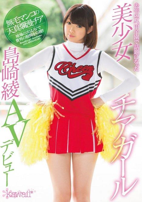 【新作】去年の夏、甲子園で話題になった美少女チアガール島崎綾AVデビュー 1