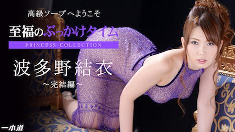 【一本道】ヒメコレ 高級ソープへようこそ 完結編 波多野結衣