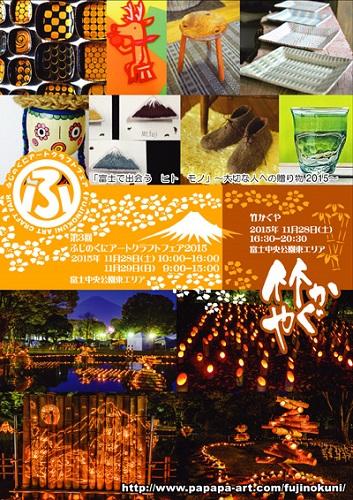 fujinokuni1.jpg