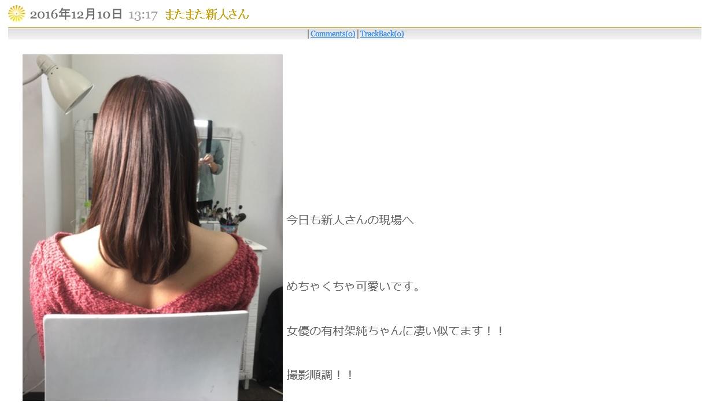 shinjin161210.jpg