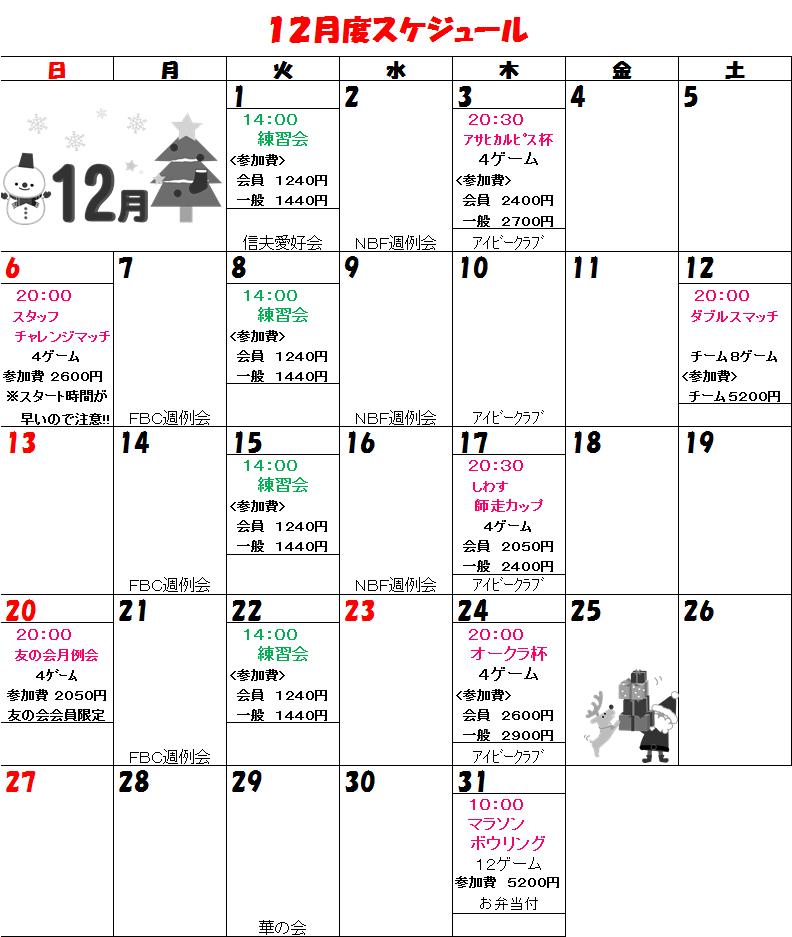 12月スケジュール