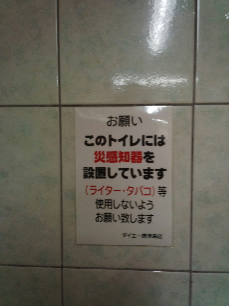 ダイエーの誤字 炎1