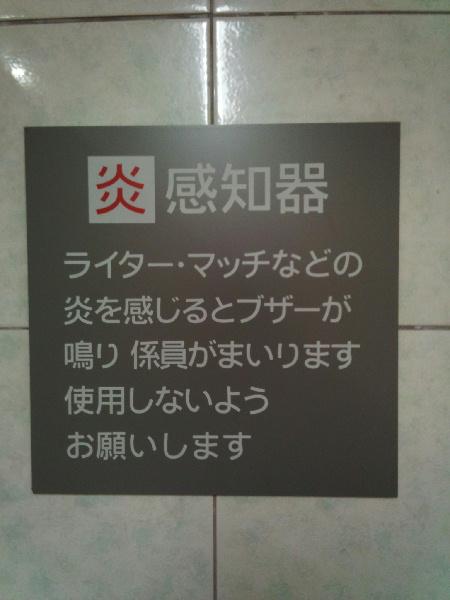 ダイエーの誤字 炎2