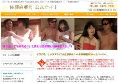佐藤麻亜宮のセックス プライベートレッスン 個人講習