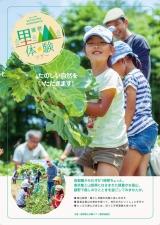 satoyama01.jpg