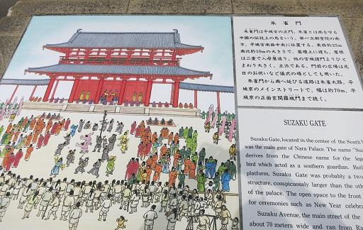 11-9朱雀門説明