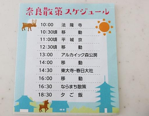11-9しおり