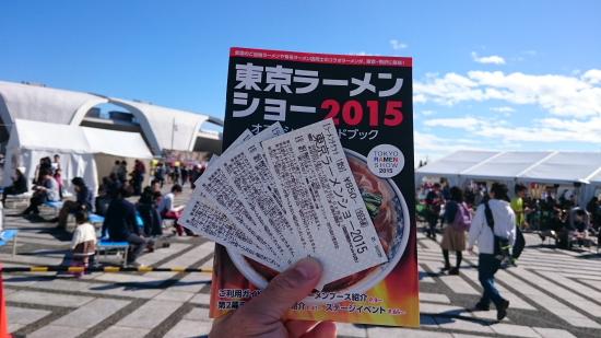 2015東京ラーメンショー (3)