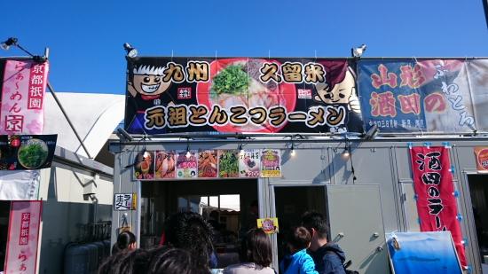 2015東京ラーメンショー (7)