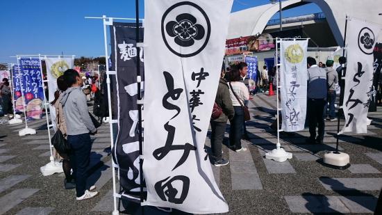 2015東京ラーメンショー (12)