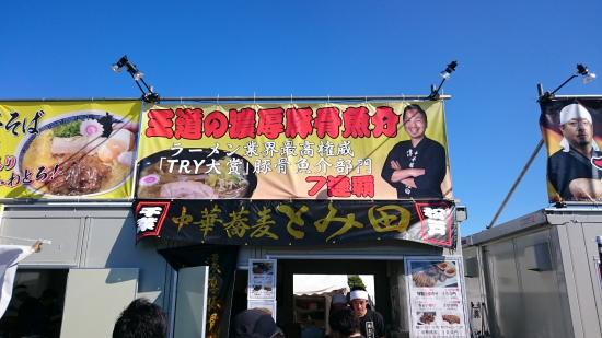 2015東京ラーメンショー (13)