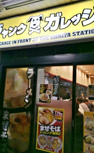 ジャンクガレッジ 大宮駅前店 (1)