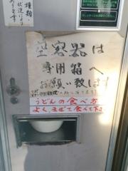 オートレストラン 鉄剣タロー (13)