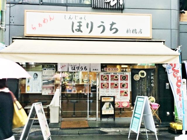らぁめん ほりうち 新橋店 (3)