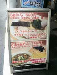 らぁめん ほりうち 新橋店 (4)