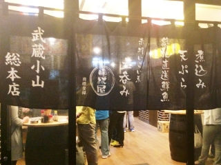 立ち飲み 晩杯屋 本店 (3)