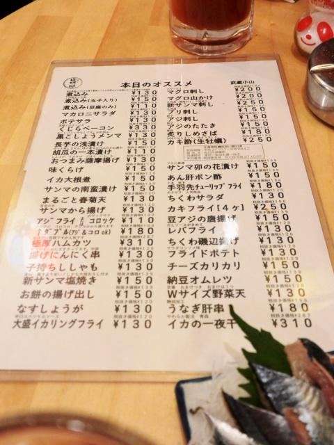 立ち飲み 晩杯屋 本店 (6)