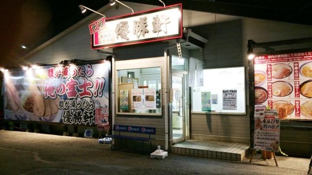 優勝軒 上尾店 (1)