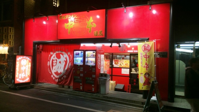 蒙古タンメン 中本 目黒店 (2)