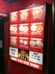 蒙古タンメン 中本 目黒店 (3)