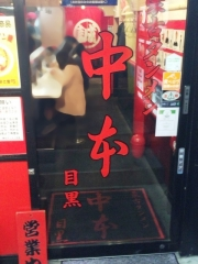 蒙古タンメン 中本 目黒店 (4)