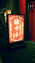 蒙古タンメン 中本 目黒店 (12)