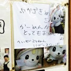 岡崎麺 (8)