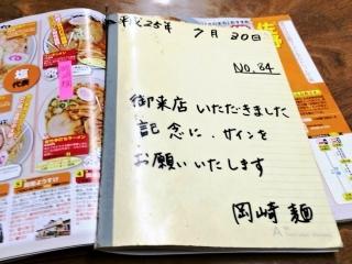 岡崎麺 (14)