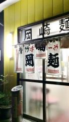 岡崎麺 (16)