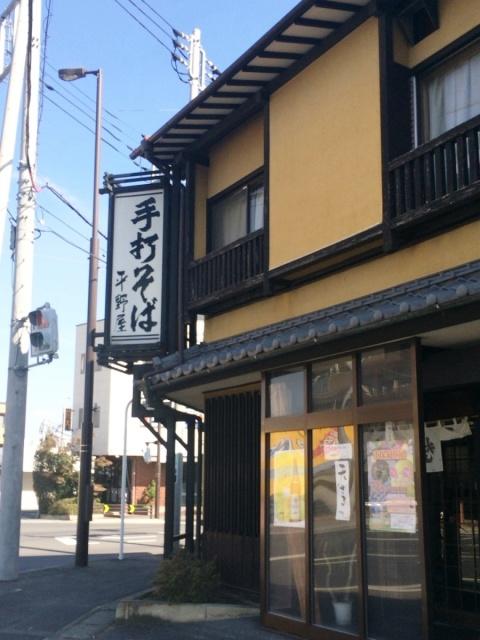 平野屋 そば店 (2)