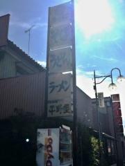 平野屋 支店