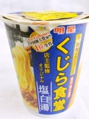 くじら食堂 (1)