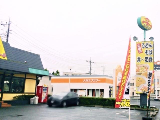 山田うどん 箱田店 (1)