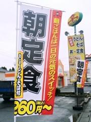 山田うどん 箱田店 (3)