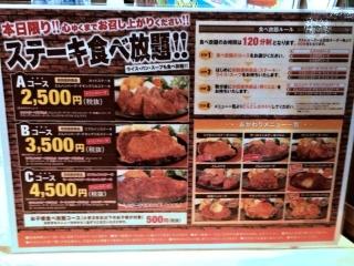 ステーキのどん 熊谷店 (3)