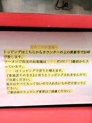 ラーメン一心 (2)