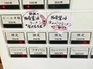 麺処 いし川 (3)