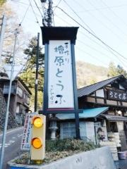ちとせ屋 (1)
