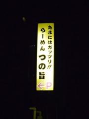 らーめん つの旨 (1)