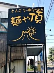 麺や 頂 (1)