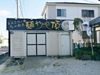 麺や 頂 (2)