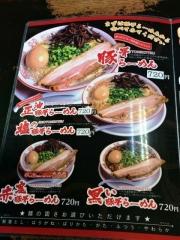 麺や 頂 (6)