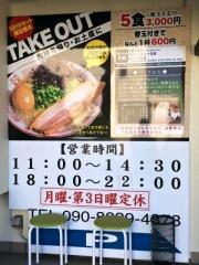 麺や 頂 (14)