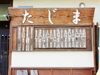 そば処たじま (4)