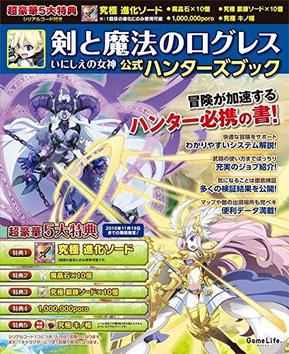 剣と魔法のログレス いにしえの女神 公式ハンターズブック
