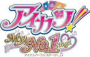 アイカツ!My No.1 Stage!