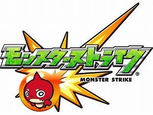 モンスターストライク 3DS