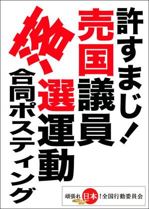s(落選運動▶愛知3区・近藤昭一)