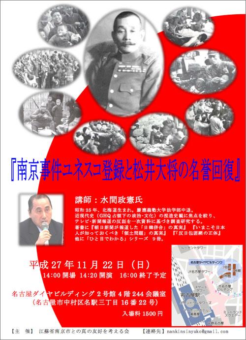 南京事件ユネスコ登録と松井大将の名誉回復
